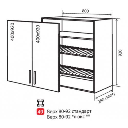 Кухонный модуль VM Maxima верх 49 витрина 800*920*280