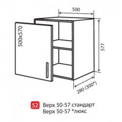 Кухонный модуль VM Color-mix верх 52 500*577*280