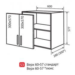 Кухонный модуль VM Альбина верх 53 600*570*280