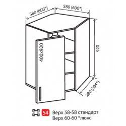 Кухонный модуль VM Maxima верх 54 угол 580*920*280