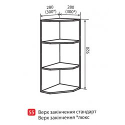Кухонный модуль VM Maxima верх 55 полки 280*920*280