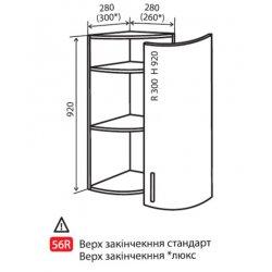 Кухонный модуль VM Color-mix верх 56R полки 280*920*280