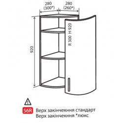 Кухонный модуль VM Альбина верх 56R полки 280*920*280