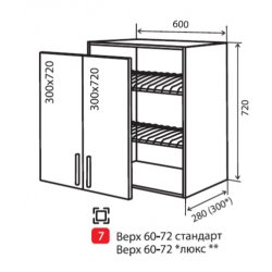 Кухонный модуль VM Maxima верх 7 сушка 600*720*280